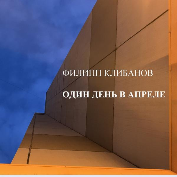 Музыка от Филипп Клибанов в формате mp3