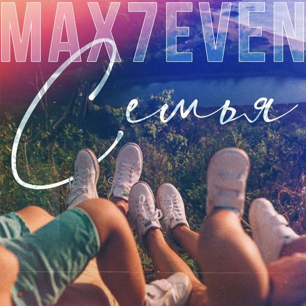 Музыка от MAX7EVEN в формате mp3
