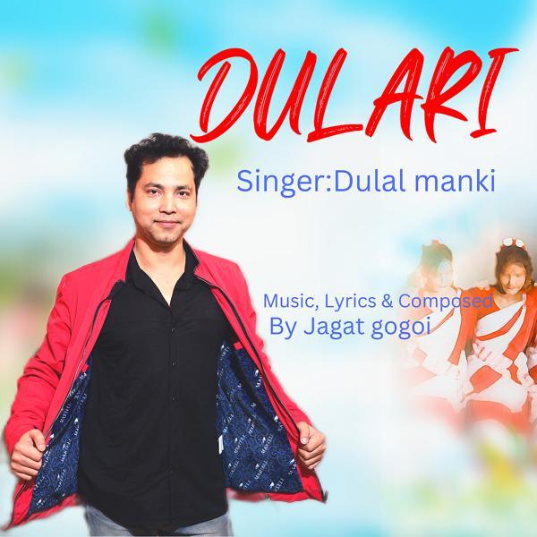 Музыка от Dulal Manki в формате mp3