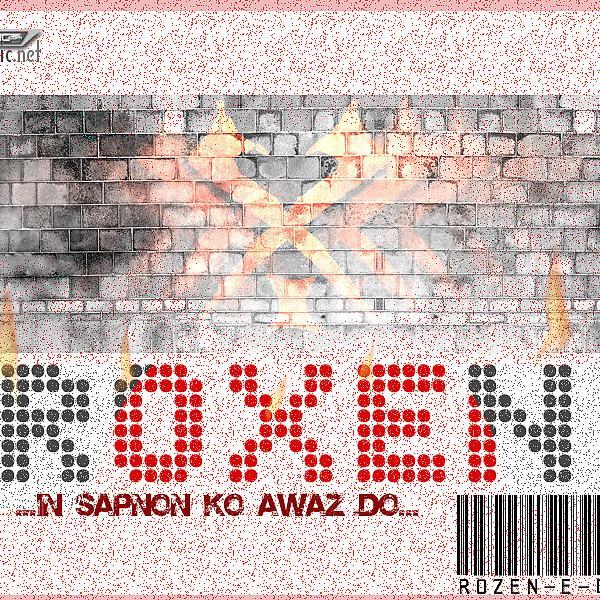 Музыка от Roxen в формате mp3