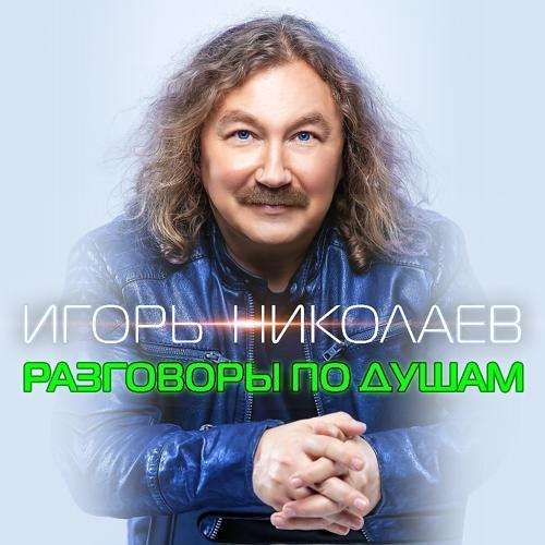 Игорь Николаев - Разговоры по душам  (2019)