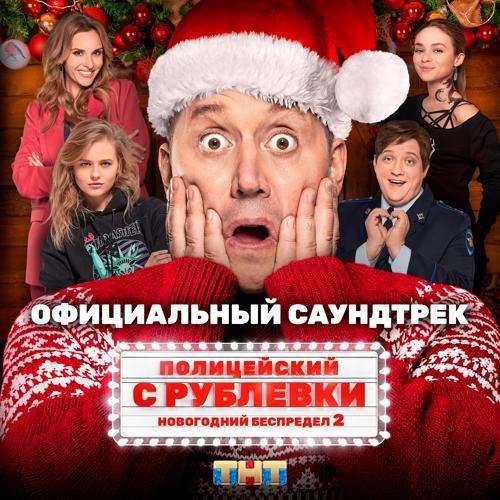 Сергей Бурунов, Кравц - Музыка нас связала  (2019)