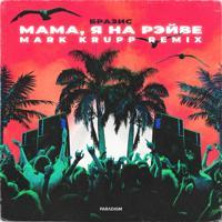 Бразис - Мама, я на рэйве (Mark Krupp Remix Radio Edit)
