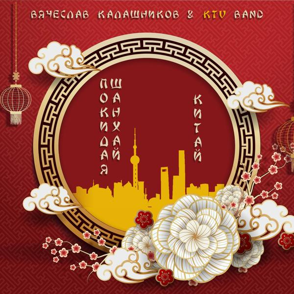 Альбом: Покидая Шанхай / Китай