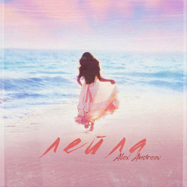 Альбом: Лейла