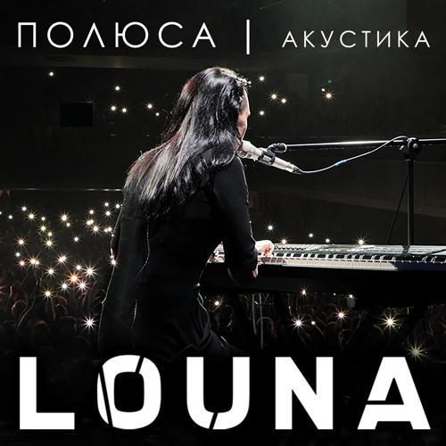 LOUNA - Полюса (Live acoustic version)  (2020)