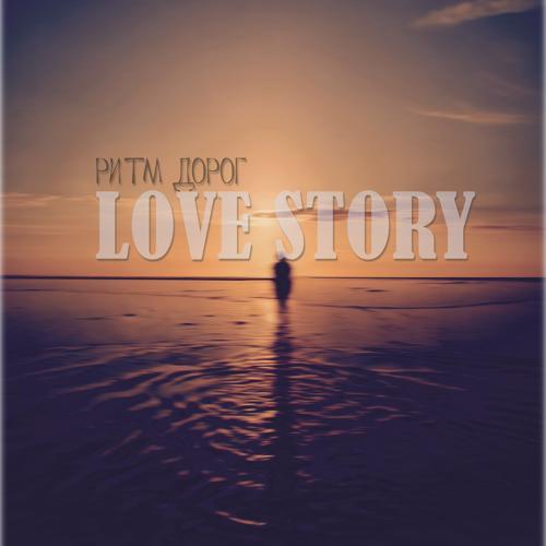Ритм дорог - Love Story  (2020)