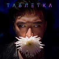 TSOY - Таблетка