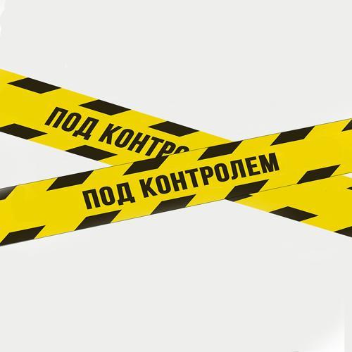 Кворум, TRUEтень, Паша Одессит - Под контролем  (2013)