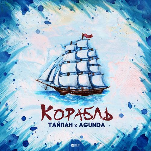 Тайпан, Agunda - Корабль  (2020)