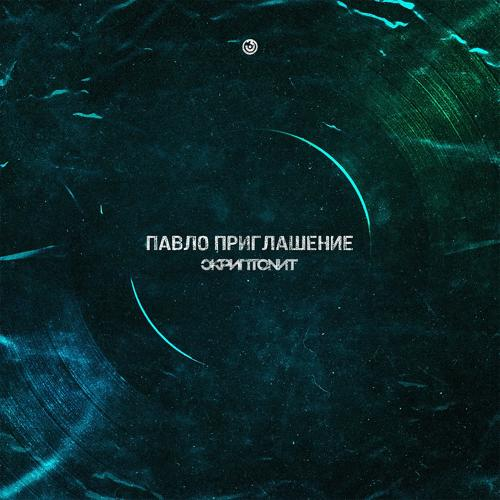 Скриптонит - Павло приглашение  (2013)