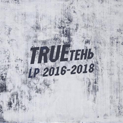 TRUEтень, Грубый Ниоткуда, ZKMN - Мы видели мир  (2018)
