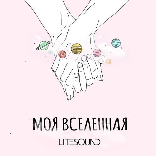 Litesound - Моя вселенная  (2020)