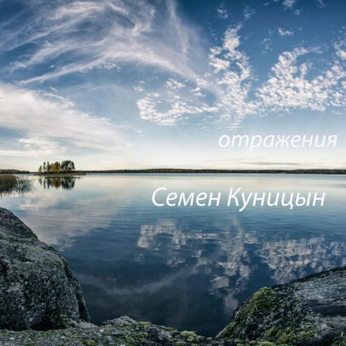 Семен Куницын - Наедине с самим собой  (2020)