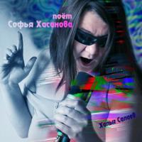 Халыг Салаев - Экспромт (feat. Софья Хасанова) Remastered