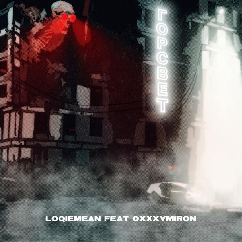 Oxxxymiron, Loqiemean - Горсвет (Clean)  (2018)