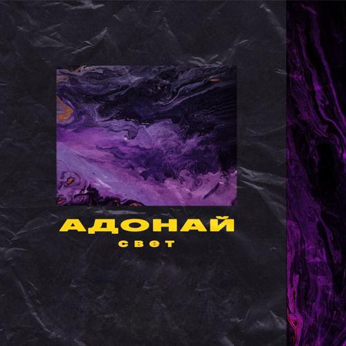 АДОНАЙ - Холодок  (2020)