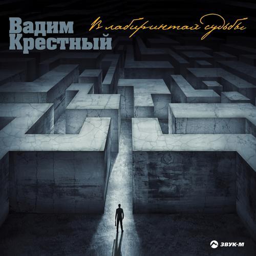 Вадим Крестный - Шахерезада  (2020)