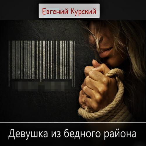 Евгений Курский - Девочка половинка (Original Mix)  (2020)