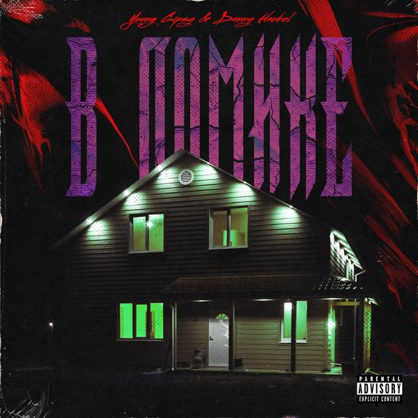 Альбом: В домике