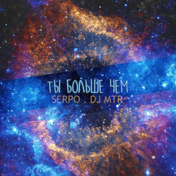 Альбом: Ты больше чем