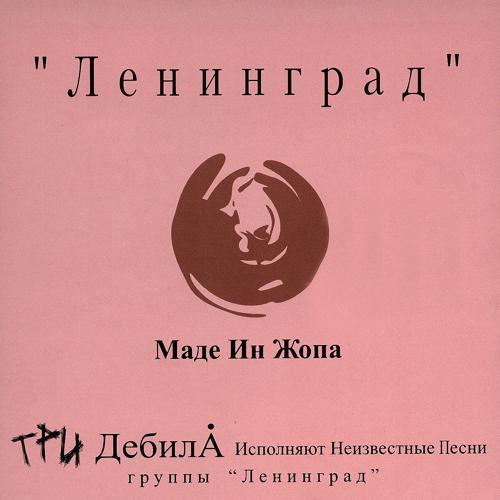 Ленинград - Злые пули  (2001)