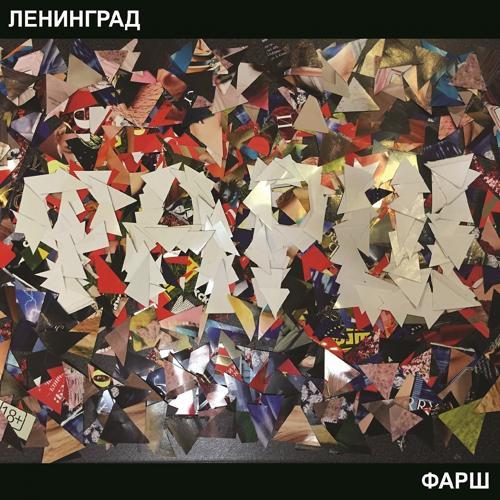 Ленинград - Шлюха  (2014)