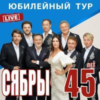 СЯБРЫ - Синеокая (Live)