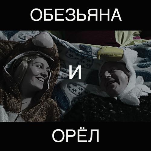 Ленинград - Обезьяна и орёл  (2016)
