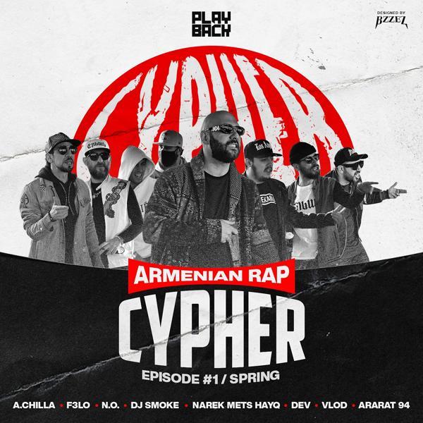 Альбом: Armenian Rap Cypher