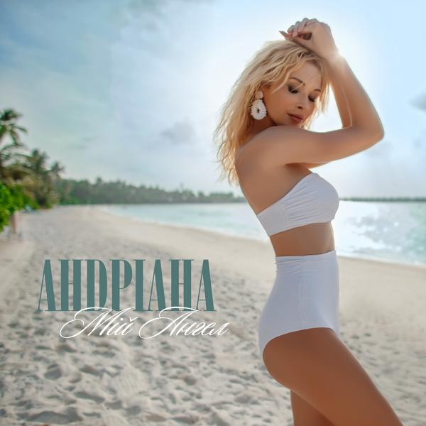 Альбом: Мій ангел