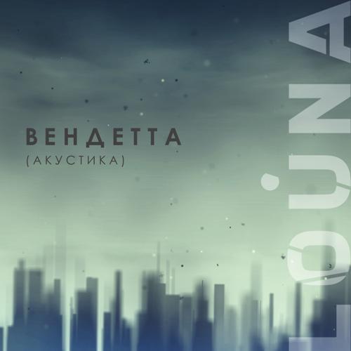 LOUNA - Вендетта (акустика)  (2020)