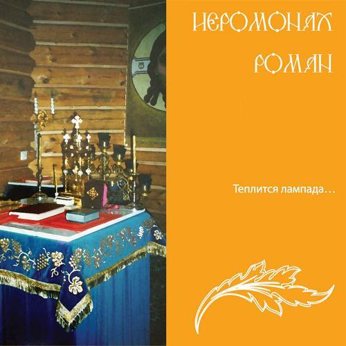 Иеромонах Роман - Туман, туман...  (1993)