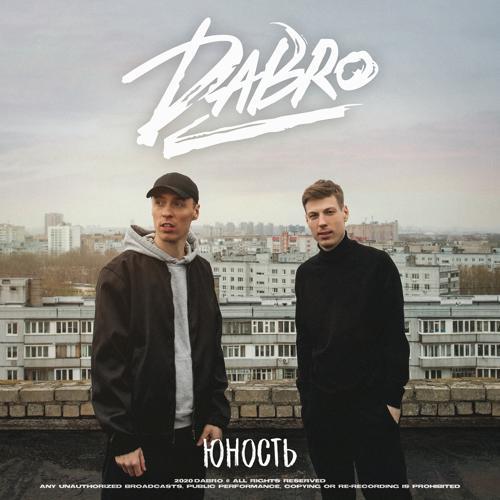 Dabro - Юность  (2020)