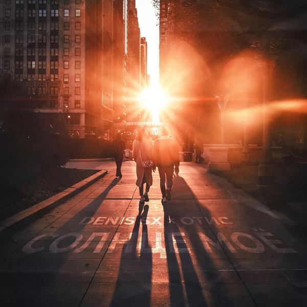 Альбом: Солнце моё