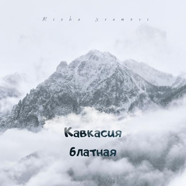 Альбом: Кавкасия блатная