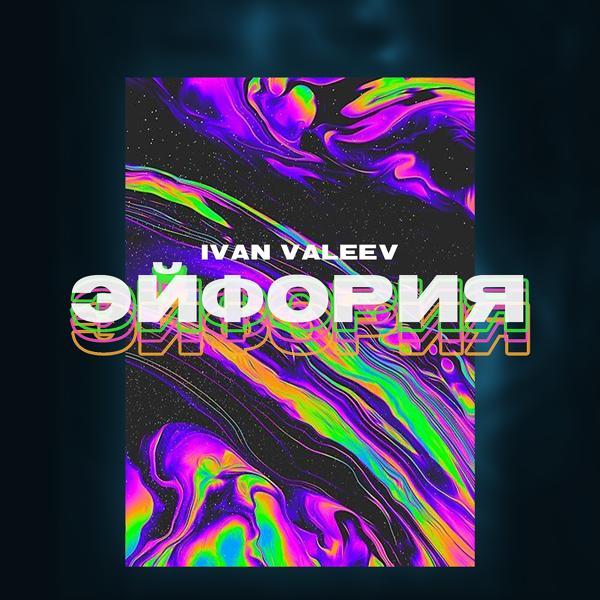 Альбом: Эйфория