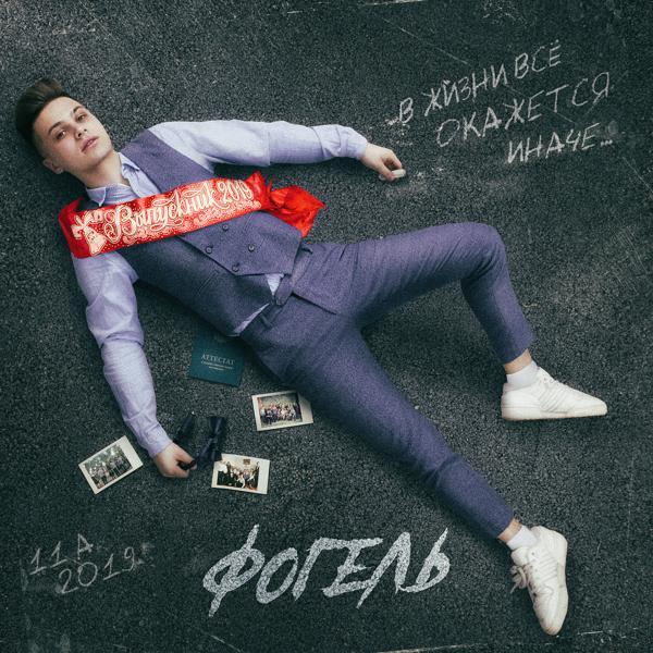 Альбом: ВЫПУСКНИК