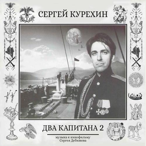Сергей Курёхин - Война стала реальностью  (1999)