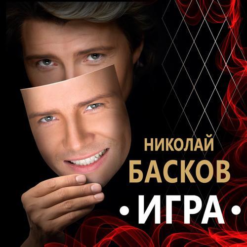 Николай Басков - Натуральный блондин  (2020)