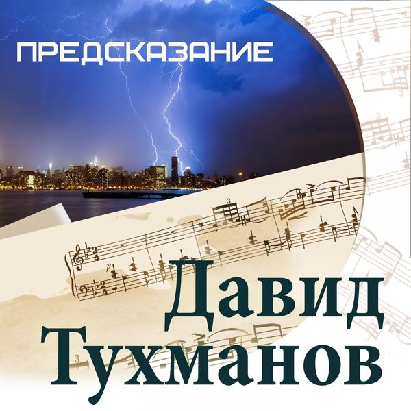 Альбом: Предсказание. Давид Тухманов