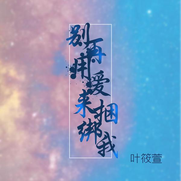 Альбом 别再用爱来捆绑我 исполнителя 叶筱萱