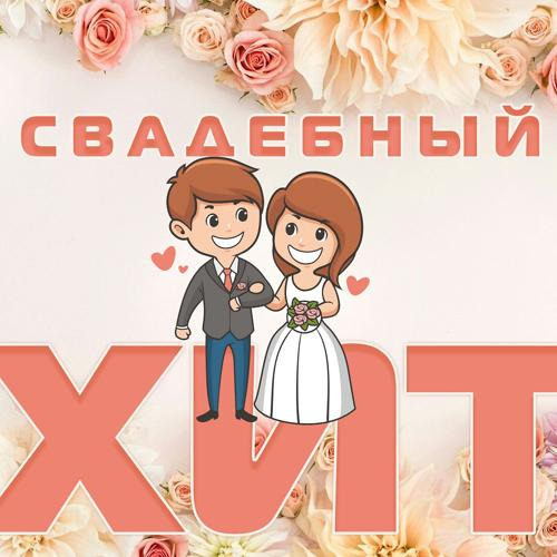 Стимул - Выходит замуж  (2020)