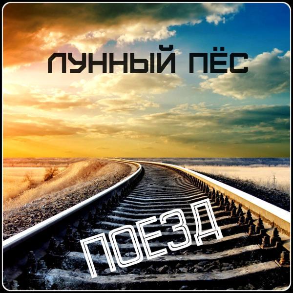 Альбом: Поезд -  сингл