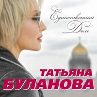 Татьяна Буланова - Не забывай меня