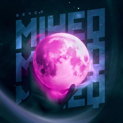 MIHEQ - Вечер  (2020)
