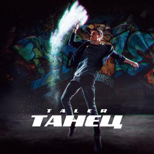 Taler - Танец  (2020)