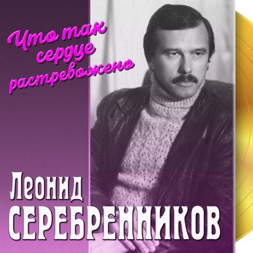 Леонид Серебренников - Мелодия моря  (2020)