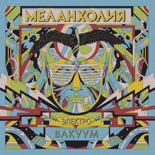 Меланхолия - Узник  (2020)