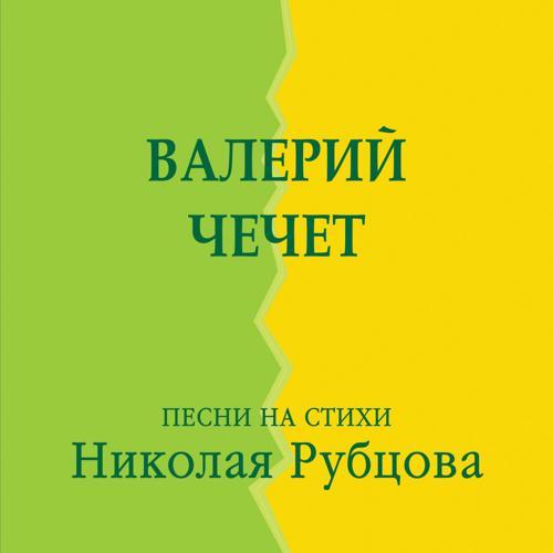 Валерий Чечет - В минуты музыки печальной  (2014)